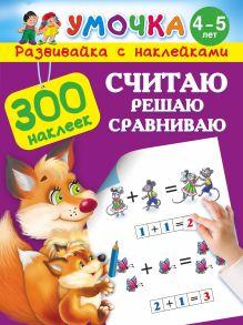 Малышкина М. - Считаю, решаю, сравниваю. Для детей 4-5 лет обложка книги