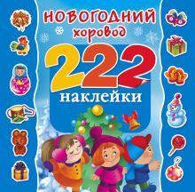 Горбунова И.В. - Новогодний хоровод обложка книги