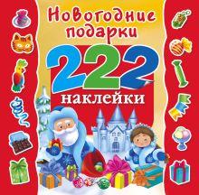 Горбунова И.В. - Новогодние подарки обложка книги