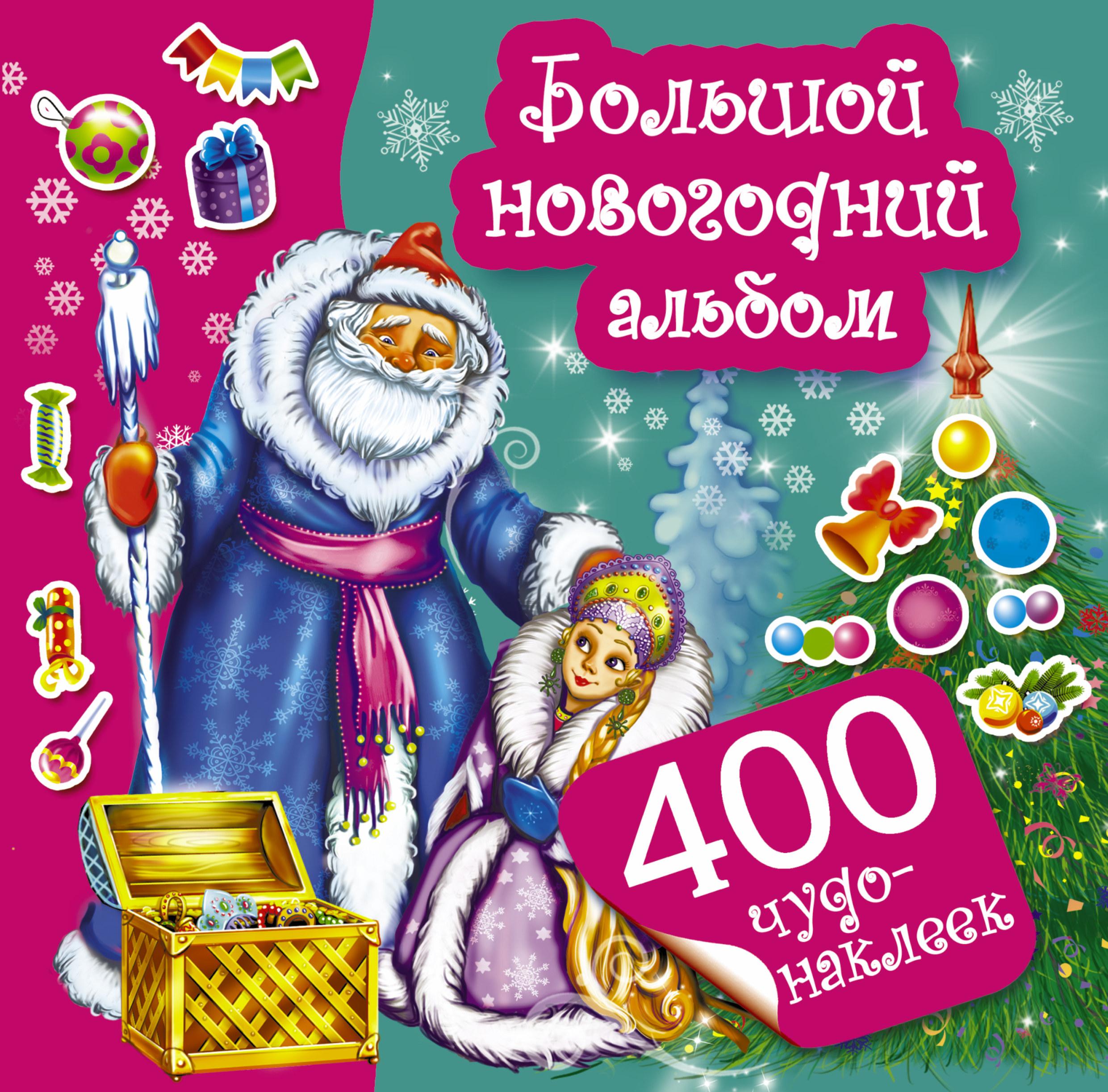 Горбунова И.В. Большой новогодний альбом новогодний подарок своими руками