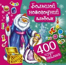 Горбунова И.В. - Большой новогодний альбом обложка книги
