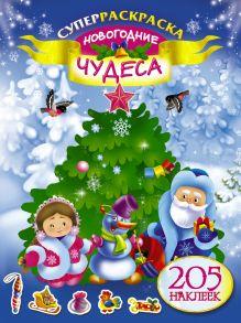 Оковитая Е. - Новогодние чудеса обложка книги
