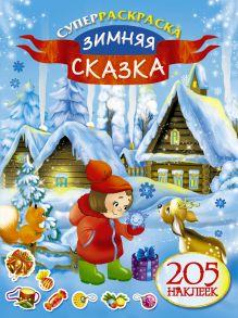 Оковитая Е. - Зимняя сказка обложка книги