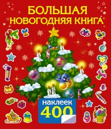 Горбунова И.В., Водолазова М.Л. - Большая новогодняя книга с наклейками обложка книги
