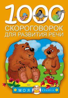 Дмитриева В.Г. - 1000 скороговорок для развития речи обложка книги