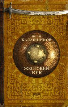 Калашников И. - Жестокий век обложка книги