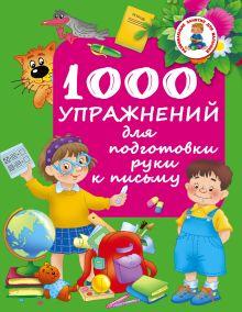 Водолазова М.Л. - 1000 упражнений для подготовки руки письму обложка книги