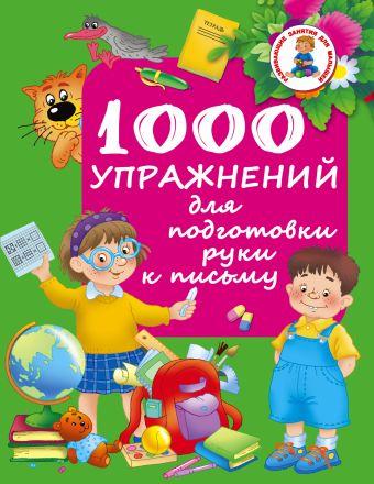 1000 упражнений для подготовки руки письму Водолазова М.Л.
