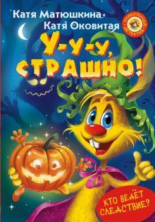Матюшкина К. - У-у-у, страшно! обложка книги