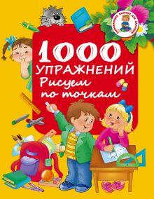 Водолазова М.Л. - 1000 упражнений. Рисуем по точкам обложка книги