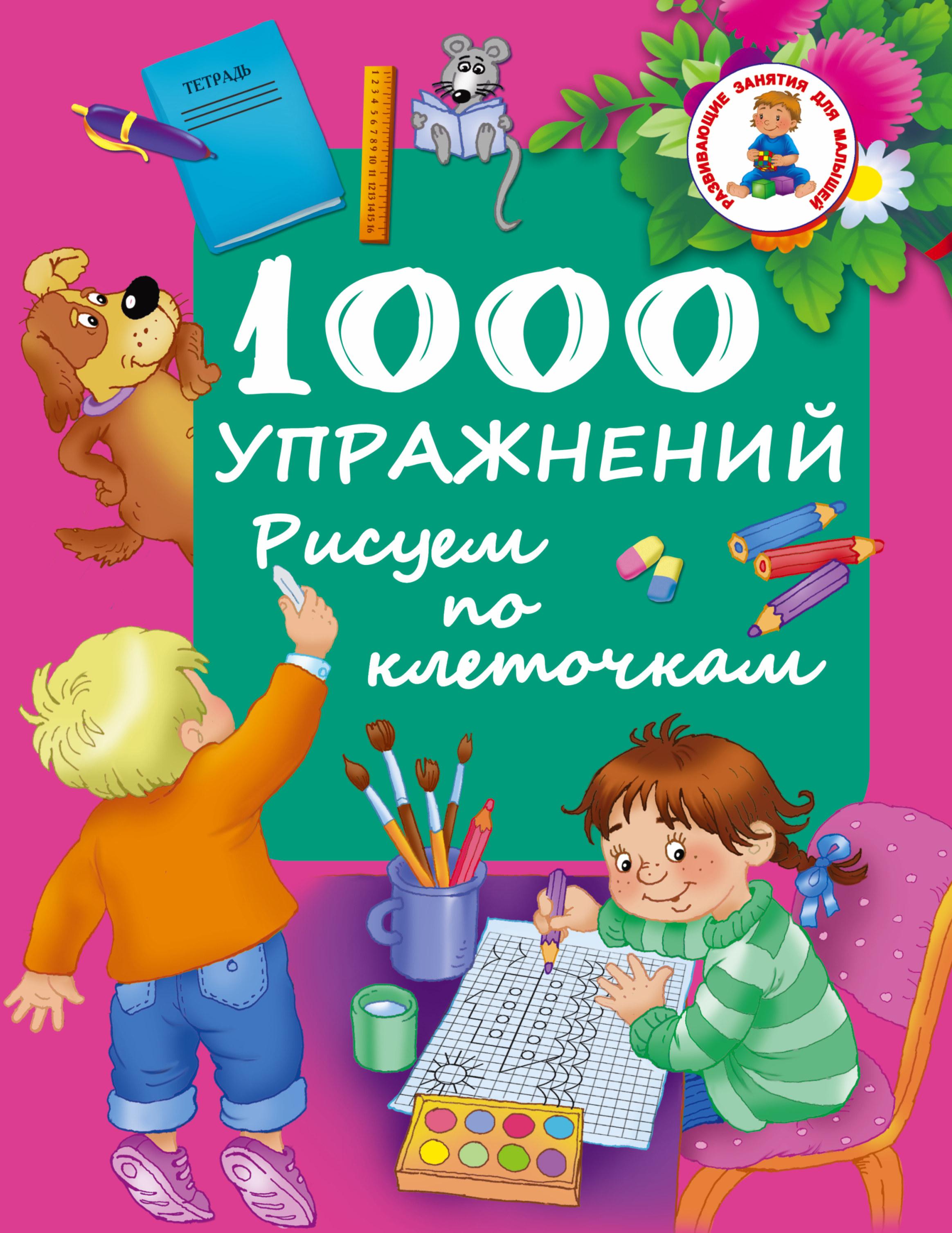 1000 упражнений. Рисуем по клеточкам от book24.ru