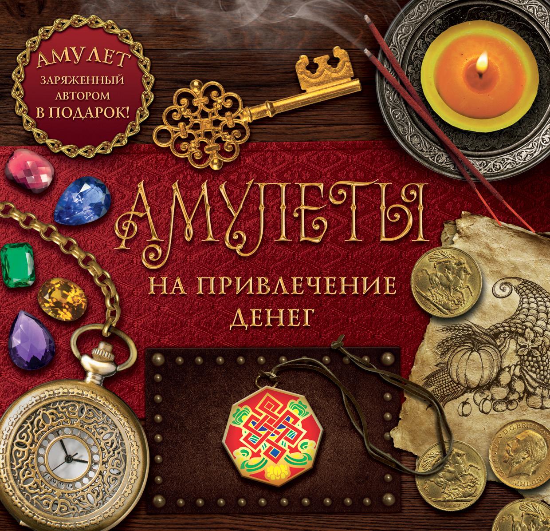 Гардин Дмитрий Амулеты на привлечение денег