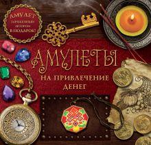 Гардин Дмитрий - Амулеты на привлечение денег обложка книги