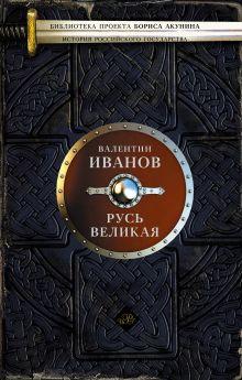 Иванов В.Д. - Русь Великая обложка книги