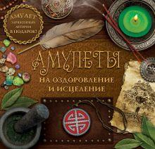 Гардин Дмитрий - Амулеты на оздоровление и исцеление обложка книги