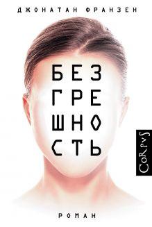 Франзен Д. - Безгрешность обложка книги