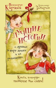 Кирдий В. - Лучшие истории о лучших в мире детях и их родителях обложка книги