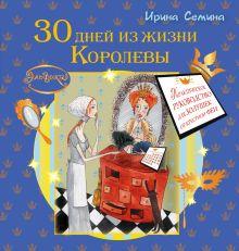 Эльфика. 30 дней из жизни Королевы. Практическое руководство для Золушек от Крестной Феи обложка книги