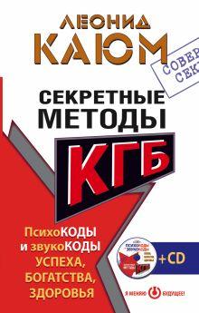 Каюм Леонид - Секретные методы КГБ. Психокоды и звукокоды успеха, богатства, здоровья + СD обложка книги