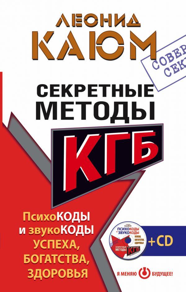 Секретные методы КГБ. Психокоды и звукокоды успеха, богатства, здоровья + СD Каюм Леонид