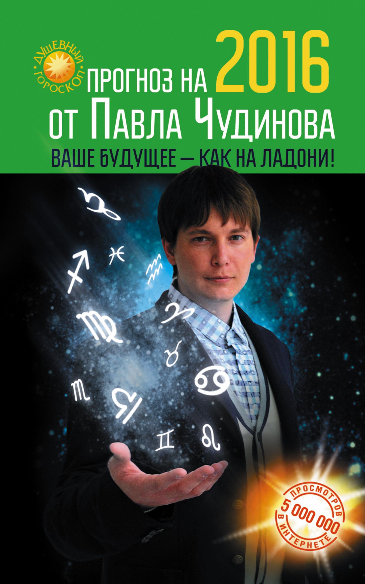 Прогноз на 2016 от Павла Чудинова. Ваше будущее - как на ладони