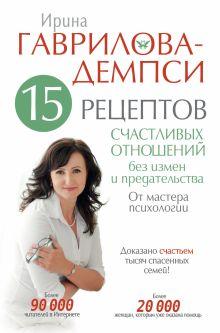 Гаврилова-Демпси Ирина - 15 рецептов счастливых отношений без измен и предательства. От мастера психологии обложка книги