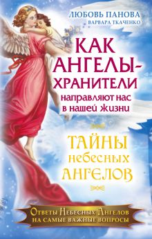 Панова Любовь - Как Ангелы -Хранители направляют нас в нашей жизни. Ответы Небесных Ангелов на самые важные вопросы обложка книги