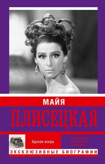 Майя Плисецкая Баганова М.