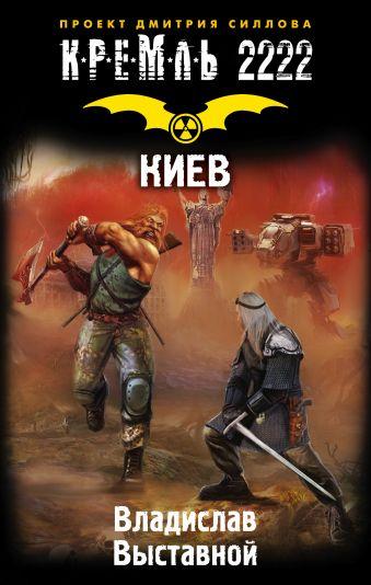 Кремль 2222. Киев Выставной В.В.