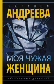 Андреева Н.В. - Моя чужая женщина обложка книги
