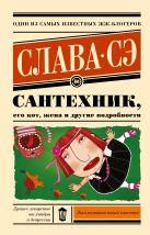 Купить Книга Сантехник, его кот, жена и другие подробности Слава Сэ 978-5-17-091935-2 Издательство «АСТ»