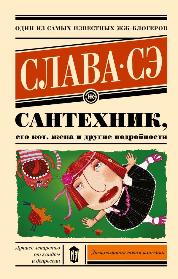 Сантехник, его кот, жена и другие подробности Слава Сэ