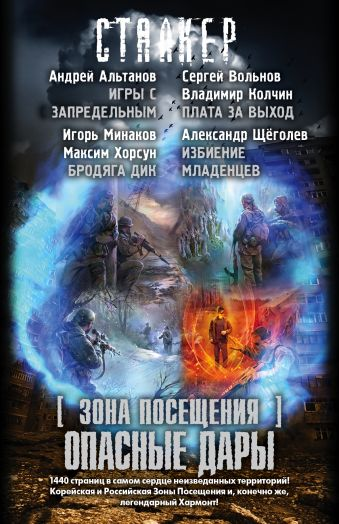 Зона посещения. Опасные дары (комплект из 4-х книг) Вольнов С., Колчин В.