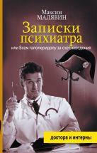 Записки психиатра, или Всем галоперидолу за счет заведения