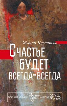 Кусаинова Ж.Б. - Счастье будет всегда-всегда обложка книги