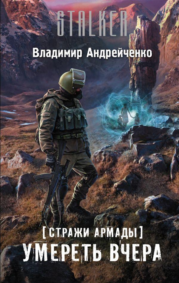 Стражи Армады. Умереть вчера Андрейченко В.А.