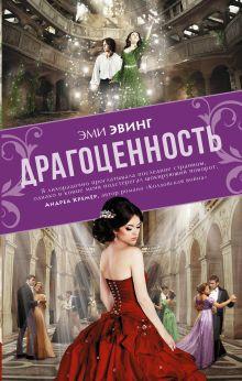 Эвинг Эми - Драгоценность обложка книги