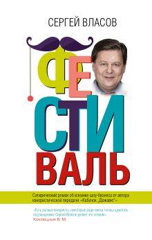 Власов С.С. - Фестиваль обложка книги