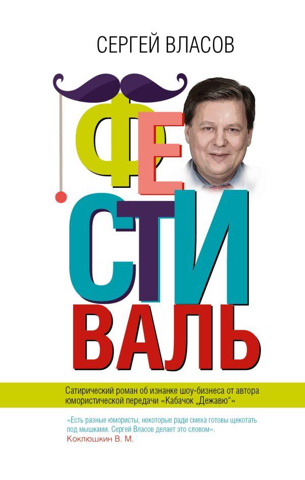 Фестиваль Власов С.С.