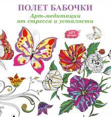 . - Арт-медитации от усталости и стресса. Полет бабочки обложка книги