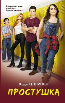 Кеплингер Коди - Простушка обложка книги
