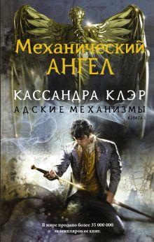 Клэр Кассандра - Механический ангел обложка книги