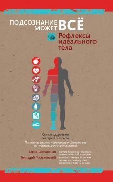 Фальковский Г.В. Шапаренко Е.Ю. - Рефлексы идеального тела обложка книги