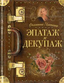 Фохтина Н.Н. - Эпатаж и декупаж обложка книги