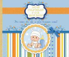 . - Мой первый год жизни обложка книги