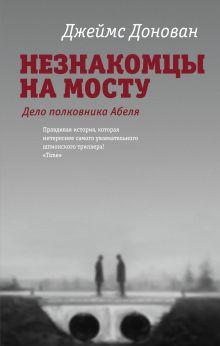 Донован Д. - Незнакомцы на мосту обложка книги
