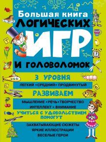 Гордиенко Н.И. - Большая книга логических игр и головоломок обложка книги