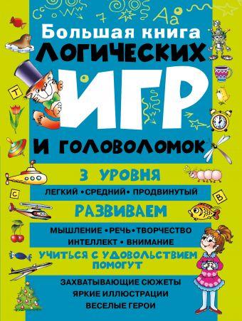 Большая книга логических игр и головоломок Гордиенко Н.И.