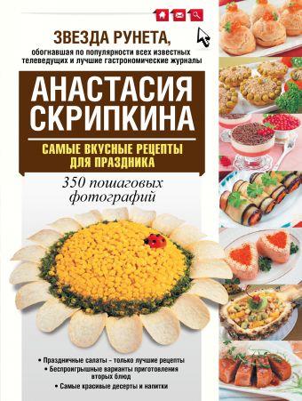 Самые вкусные рецепты для праздника Скрипкина А.Ю.