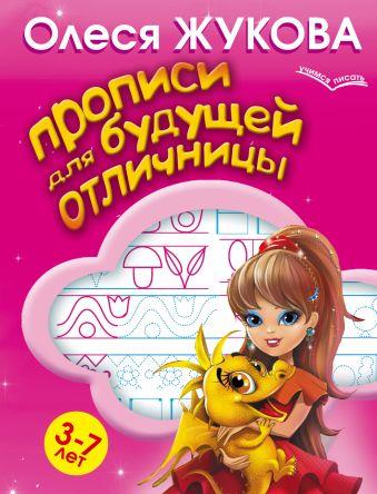 Прописи для будущей отличницы. 3-7 лет Жукова О.С.